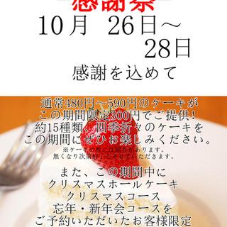 10月26日~28日感謝祭開催!!!