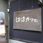 しまうまカフェ -