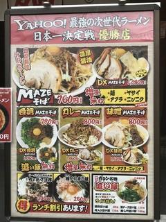 麺屋ガテンZ -