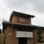 嵐山 喜重郎 - 外観
