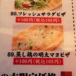 9404064 - 蒸し鶏の明太マヨピザ