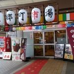 陳林 - 上郷町市場