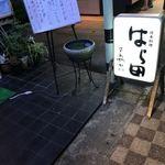 日本料理 はら田 - 外観。地物、という文字に引きずり込まれました(笑)
