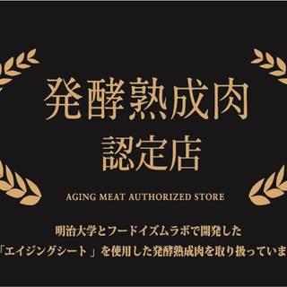 【発酵熟成肉】ご自身で熟成肉を焼くことができる希少店舗です