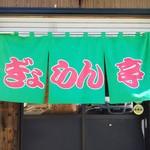 ぎょらん亭 - ツアー初のラーメン