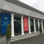 ガトーフェスタ ハラダ - 本館外観