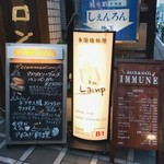 Dining&Bar Lamp - 入口看板