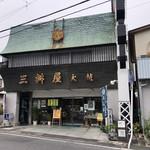 三桝屋総本店 -