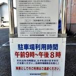 ozimaカレー+ - 【参考】商店街の共同駐車場『ミニパーク』