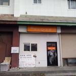 麺屋 高橋 - 外観