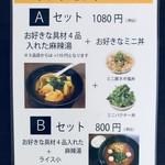無限麻辣湯 - ランチセット