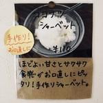 無限麻辣湯 - 手作りココナツシャーベット