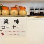 無限麻辣湯 - 薬味コーナー にんにく&ごま油使い放題