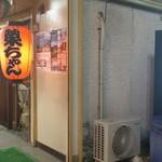 榮ちゃん 1号店