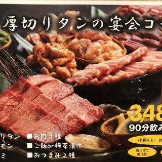極上厚切り牛タン宴会コース(90分飲み放題付き)3480円
