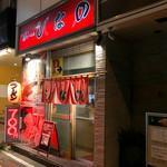 94073094 - 店の外観(JR函館駅 ロータリーの向う側正面)