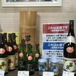華泉酒造 -