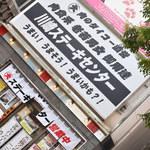 川崎ステーキセンター - 外観2018年9月