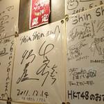94078312 - 店内サイン色紙の一角