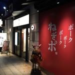 ポークポークポーク ねぎポ - 店舗外観2018年10月