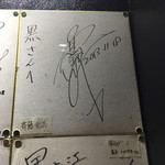 麺家 黒 - 斉藤和義