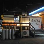 うどん 有田 - 2018-10-02