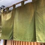 七伍屋 - 暖簾