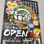 一宮 - 一宮 神辺店 10月4日(木)OPEN 新聞広告(2018.10.03)