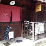 ISO茶房 - 店頭