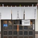 東京らあめんタワー -
