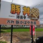 源喜亭 - 外観写真:看板