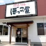 ぼっこ屋 - ぼっこ屋 三谷店さん