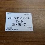 94091802 - 【2018.10.07(日)】食券