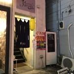 Cafe & 居酒屋 チョウチン - 外観