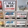 肉玉そば おとど 北松戸本店