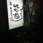 長州個室居酒屋 悠遊 - 外観