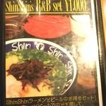 博多らーめん Shin-Shin - ★メニューⅨ