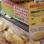 成城石井 - 海老名S.Aは どこもかしこもメロンパン