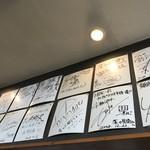 麺屋 菜々兵衛 - サインたくさん