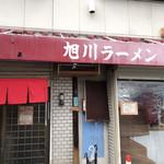 旭川ラーメン -