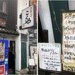 94107071 - 中華そばこくや原田屋(名古屋市)食彩品館.jp撮影