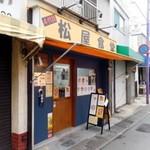 4代目松屋食堂 -