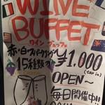 94109767 - ワインビュッフェ90分飲み放題は1,000円税込!