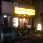 miyamahanten - 川崎駅西口では人気らしい。年中無休。