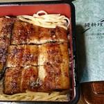 鰻料理 たけだ - 鰻重(上)2800円