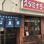 スタミナラーメン松五郎 - 店内は 撮影禁止です