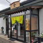 支那そば 僉 - 「支那そば 僉」入口(2018年10月7日)
