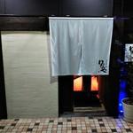 九州直送 熟成鮨 わだのや - 店のエントランス