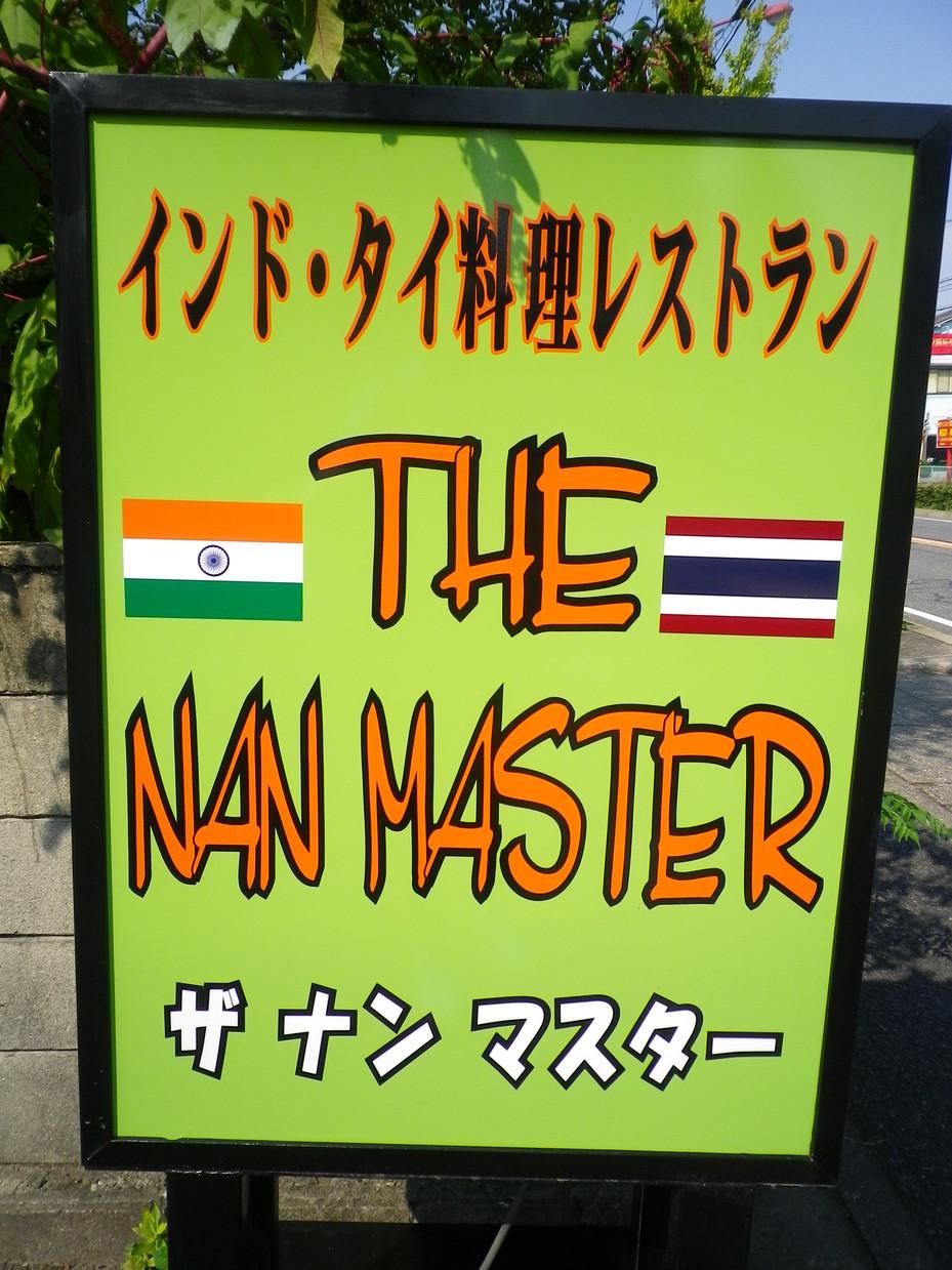 ザ・ナン・マスター  2号店