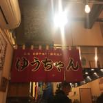 Hiroshimaokonomiyakiteppanyakiyuuchan -